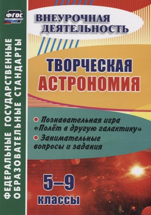 Творческая астрономия 5-9 классы Познавательная игра Полет в другую галактику Занимательные вопросы и задания