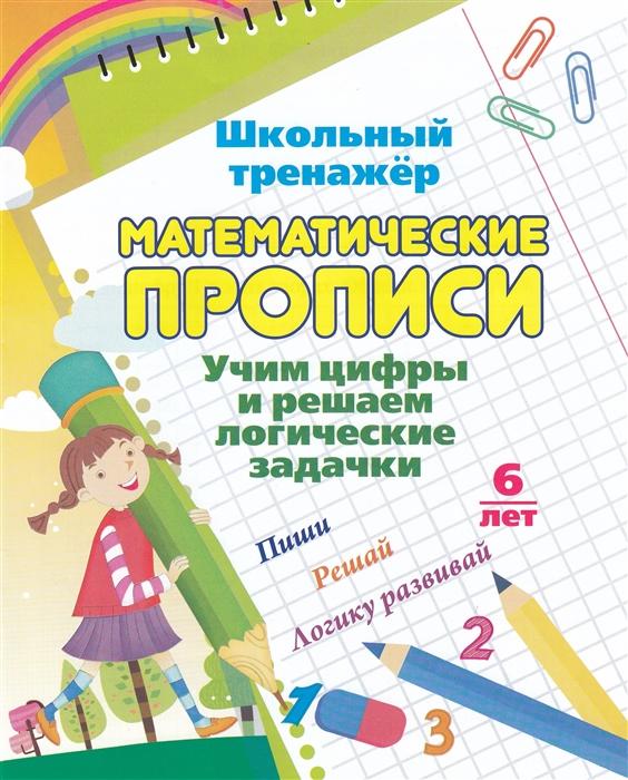 Математические прописи Учим цифры и решаем логические задачки 7-8 лет
