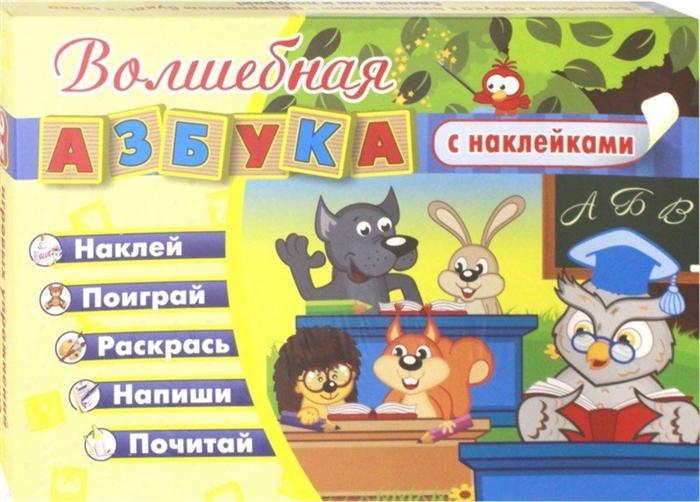 Фролов Н. (илл.) Волшебная азбука с наклейками Развивающие игры с наклейками