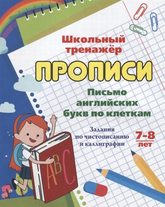 Прописи Письмо английских букв по клеткам Задания по чистописанию и каллиграфии 7-8 лет цена в Москве и Питере