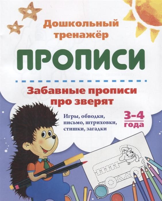 Прописи Забавные прописи про зверят 3-4 года прописи писалочка развивалочка малышам про зверушек раскраски обводки стишки загадки 2 3 года