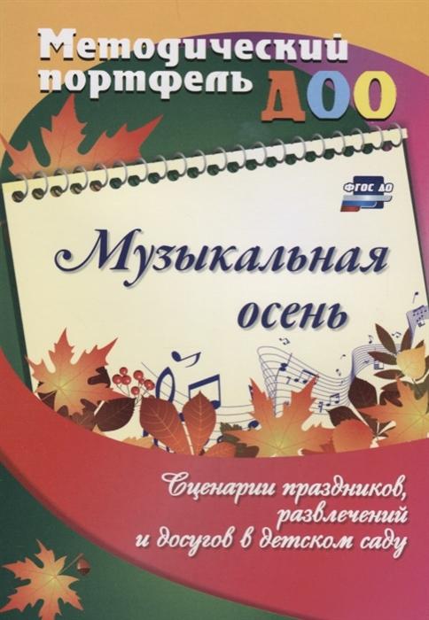 Батова И., Петрова С. (сост.) Музыкальная осень Сценарии праздников развлечений и досугов в детском саду