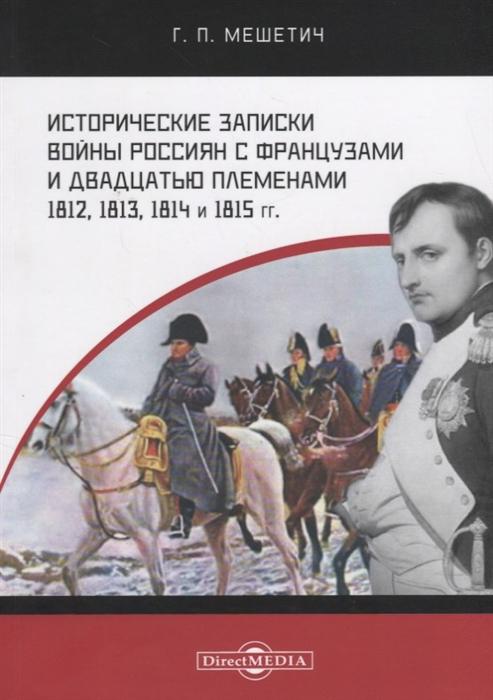 Исторические записки войны россиян с французами и двадцатью племенами 1812 1813 1814 и 1815 годы