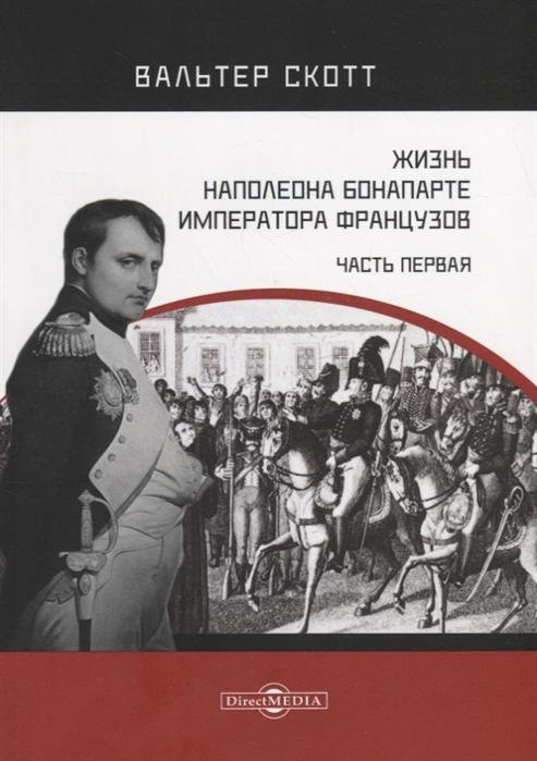 Скотт В. Жизнь Наполеона Бонапарте императора французов Часть 1