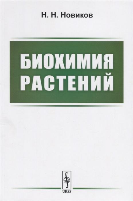 Новиков Н. Биохимия растений Учебник михайлов с биохимия двигательной деятельности учебник