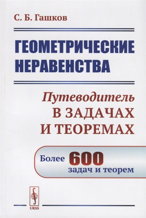 Гашков С. Геометрические неравенства Путеводитель в задачах и теоремах Более 600 задач и теорем