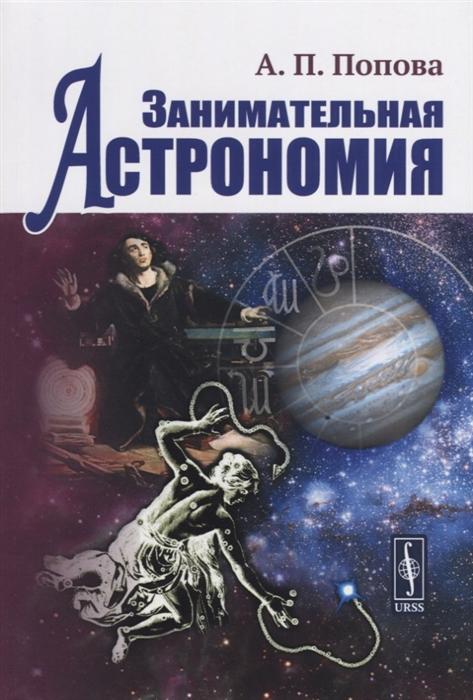 Попова А. Занимательная астрономия кочетова а астрономия за минуту