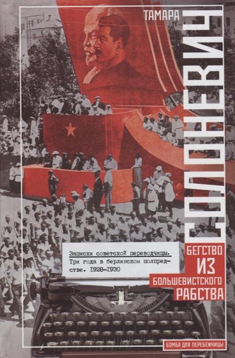 Солоневич Т. Записки советской переводчицы Три года в Берлинском торгпредстве 1928 1930 цена