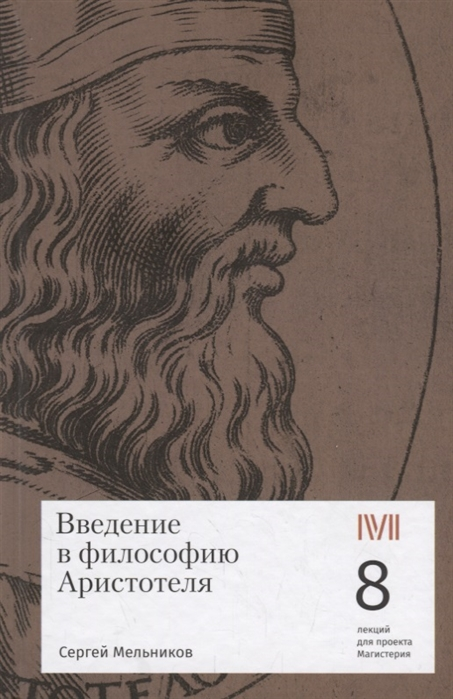 Мельников С. Введение в философию Аристотеля 8 лекций для проекта Магистерия цена и фото