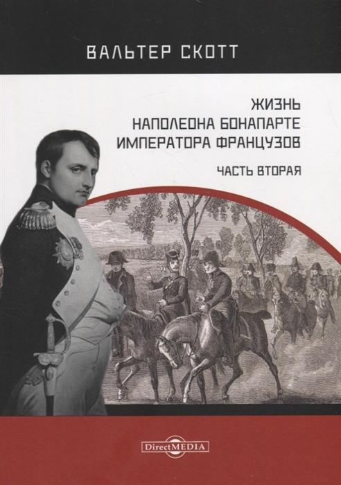 Скотт В. Жизнь Наполеона Бонапарте императора французов Часть 2