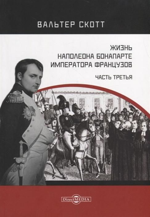 Скотт В. Жизнь Наполеона Бонапарте императора французов Часть 3