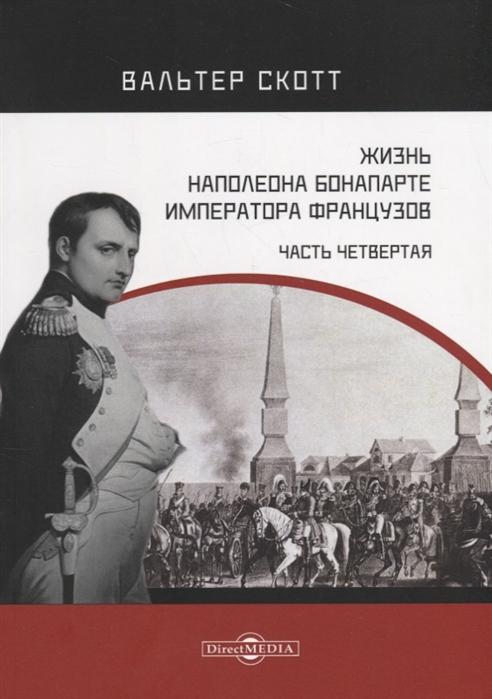 Скотт В. Жизнь Наполеона Бонапарте императора французов Часть 4
