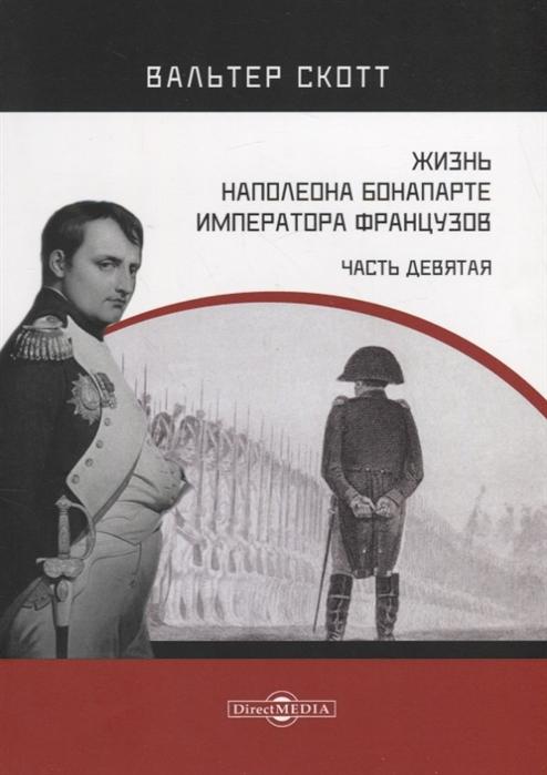 Жизнь Наполеона Бонапарте императора французов Часть 9