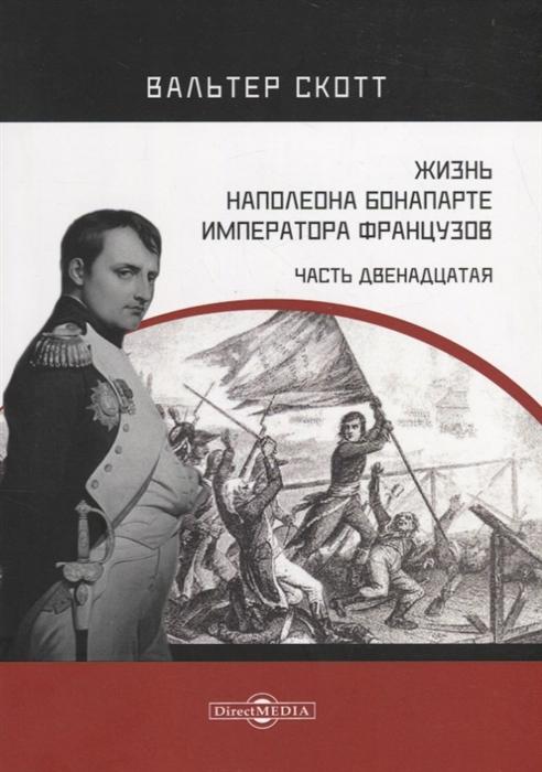 Жизнь Наполеона Бонапарте императора французов Часть 12