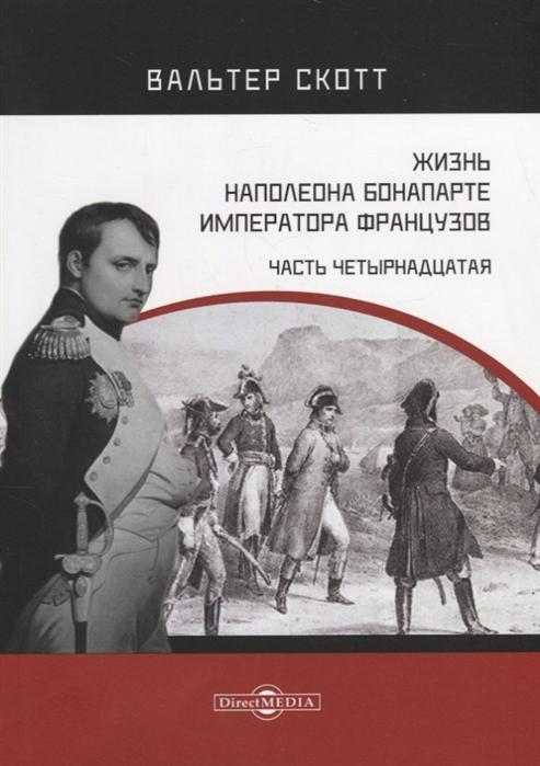 Жизнь Наполеона Бонапарте императора французов Часть 14