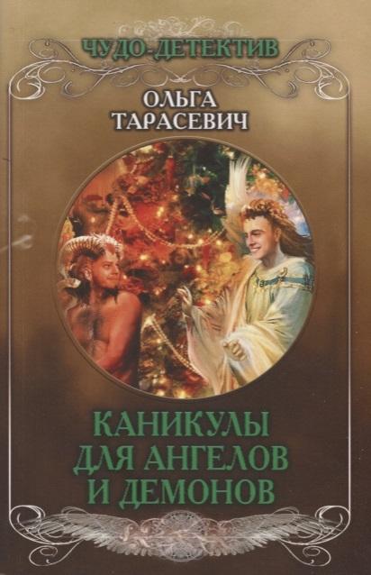 Тарасевич О. Каникулы для ангелов и демонов августин кальме трактат о явлениях духов ангелов демонов а также о привидениях и вампирах