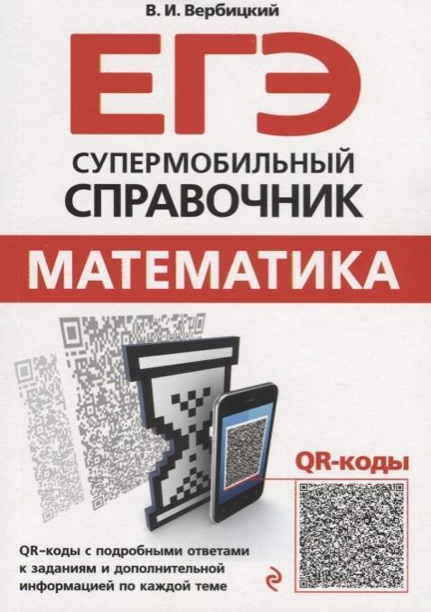 цены на Вербицкий В. ЕГЭ Математика Супермобильный справочник  в интернет-магазинах