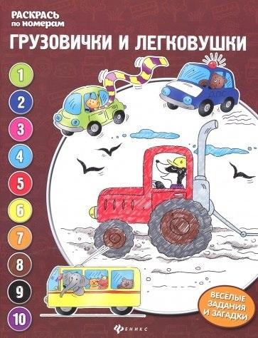 Бахурова Е. Раскрась по номерам Грузовички и легковушки бахурова е грузовички и легковушки книжка раскраска