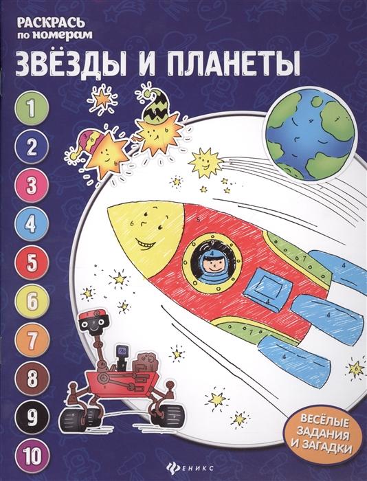 Бахурова Е. Раскрась по номерам Звезды и планеты красавина е звезды и ваша судьба