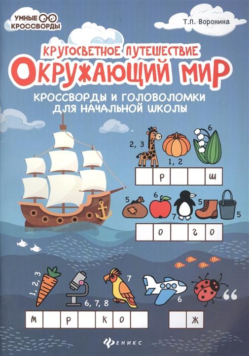 все цены на Воронина Т. Кругосветное путешествие Окружающий мир Кроссворды и головоломки для начальной школы онлайн