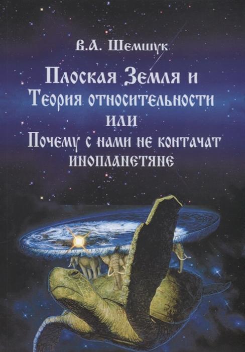 Шемшук В. Плоская Земля и Теория относительности или Почему с нами не контачат инопланетяне кепка printio плоская земля