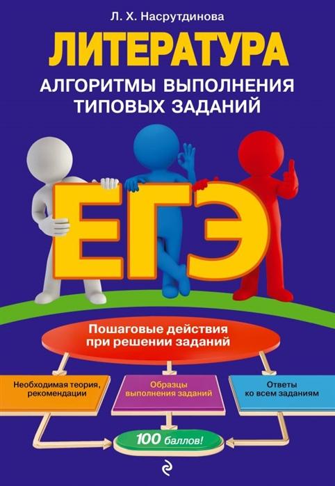 Насрутдинова Л. ЕГЭ Литература Алгоритмы выполнения типовых заданий егэ химия алгоритмы выполнения типовых заданий