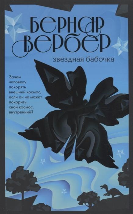 Вербер Б. Звездная бабочка цена