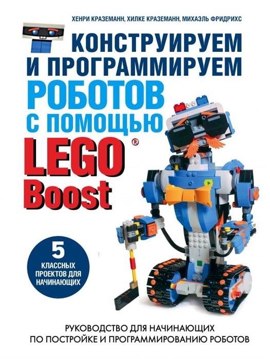 цены Краземанн Х., Краземанн Х., Фридрихс М. Конструируем и программируем роботов с помощью LEGO Boost
