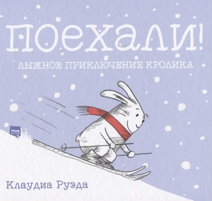 Руэда К. Поехали Лыжное приключение кролика брошь поехали