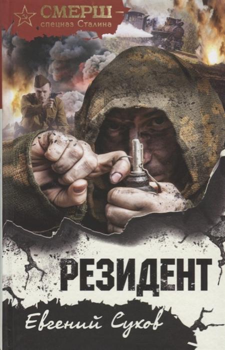 купить Сухов Е. Резидент по цене 344 рублей