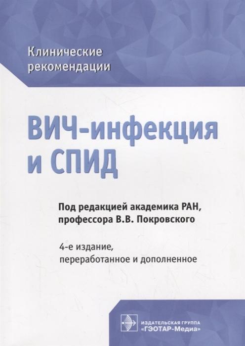Покровский В. (ред.) ВИЧ-инфекция и СПИД клинические рекомендации вич инфекция психологические и социальные основы исследований и превенции