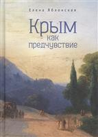 Крым как предчувствие