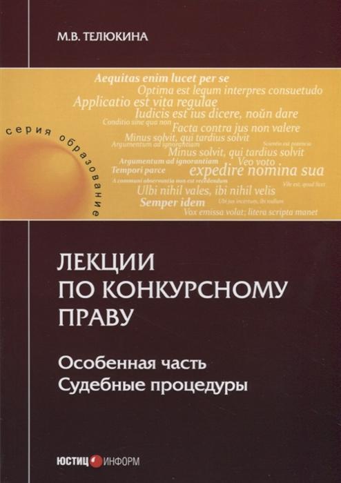 Телюкина М. Лекции по конкурсному праву Особенная часть Судебные процедуры недорого
