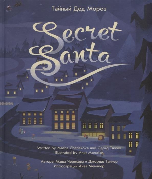 Черякова М., Таннер Дж. Тайный Дед Мороз Secret Santa