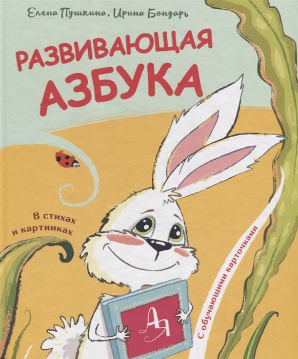 Пушкина Е., Бондарь И. Развивающая азбука в стихах и картинках с обучающими карточками екимова е православная азбука в стихах