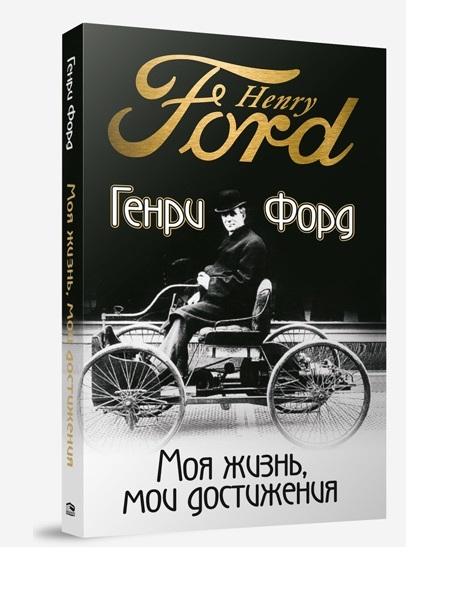 Форд Г. Моя жизнь мои достижения все цены