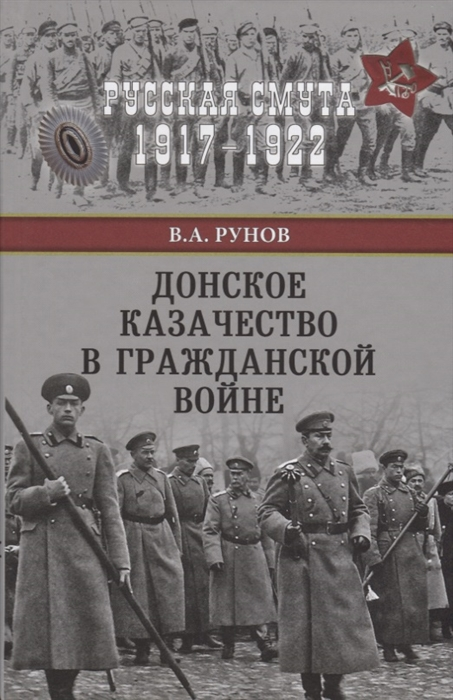 Рунов В. Донское казачество в Гражданской войне цена