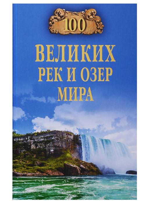 Ломов В. 100 великих рек и озер мира ломов виорель михайлович 100 великих русских писателей