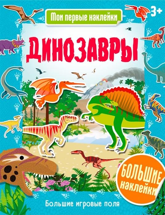 цена на Киричек Е. (ред.) Динозавры