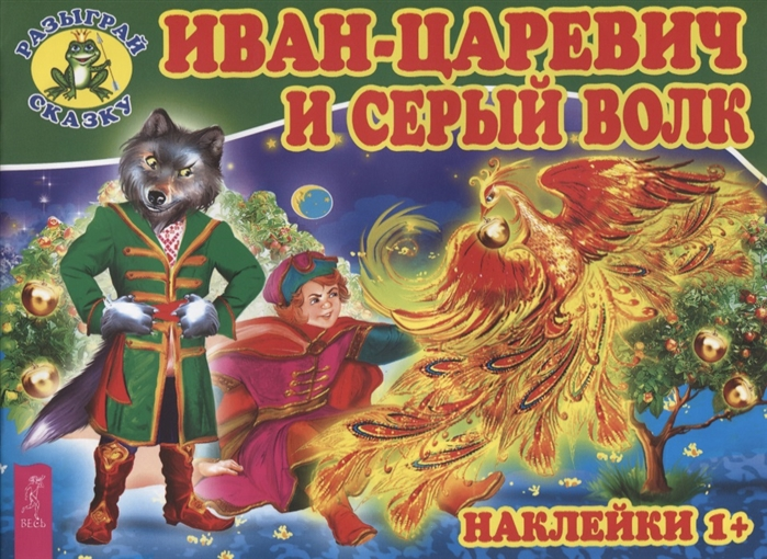 Чернова Е. (худ.) Иван-царевич и серый волк иван царевич и серый волк