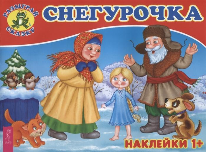 Митченко Ю. (худ.) Снегурочка