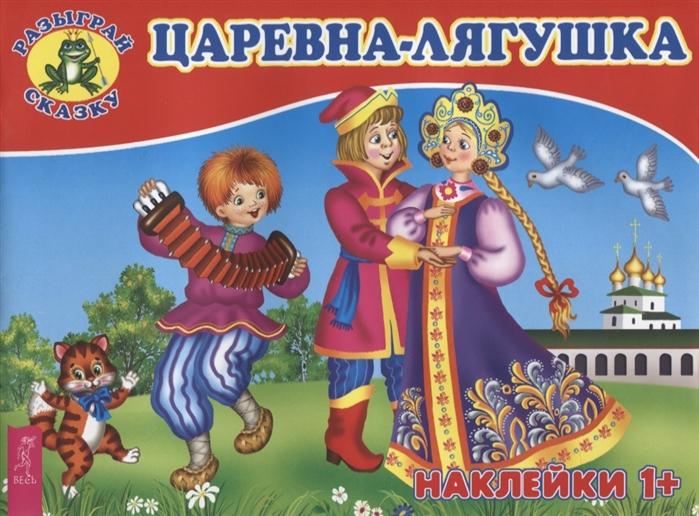 Андреева Т. (худ.) Царевна-лягушка