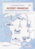 Accent franсais A1. Французский язык для начинающих