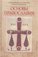 Основы православия. Учебное пособие