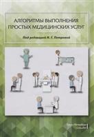 Алгоритмы выполнения простых медицинских услуг. Учебное пособие