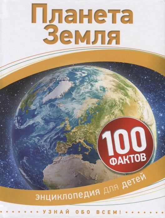 Райли П. Планета Земля Энциклопедия для детей савостин м планета земля энциклопедия