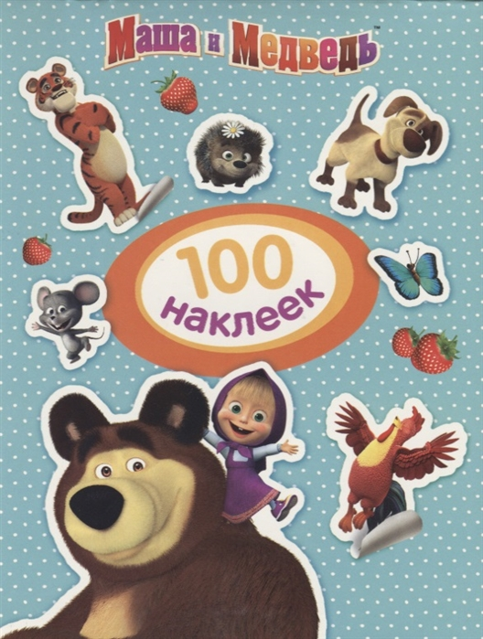 Новикова Е. (ред.) Маша и Медведь 100 наклеек макарова в ред мультраскраска маша и медведь