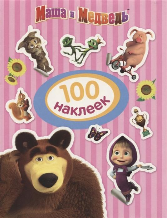 Новикова Е. (ред.) Маша и Медведь 100 наклеек новикова е ред маша и медведь альбом наклеек