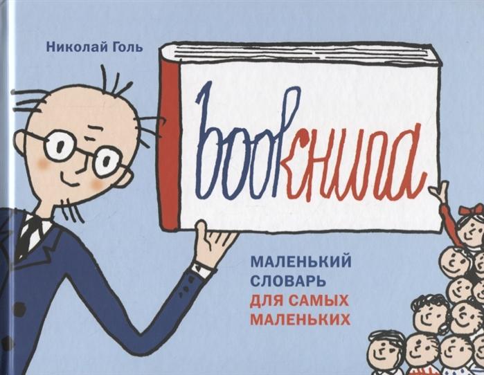 Голь Н. Bookнига Маленький английский словарик недорого
