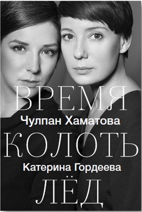 Хаматова Ч., Гордеева К. Время колоть лед